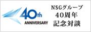 NSGグループ40周年記念対談